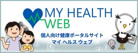 マイヘルスウェブ